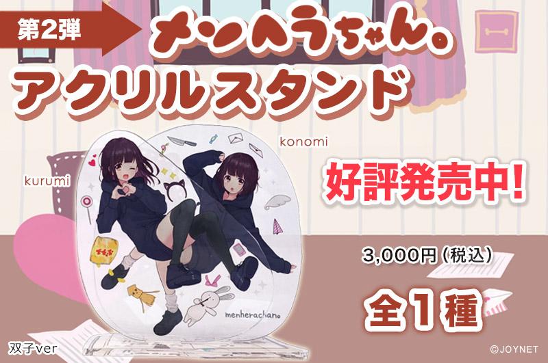 【第2弾】「メンヘラちゃん。」 アクリルスタンド 双子ver 好評発売中です!