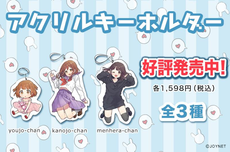 「メンヘラちゃん。」「カノジョ」「幼女」の全3種アクリルキーホルダー!好評発売中!