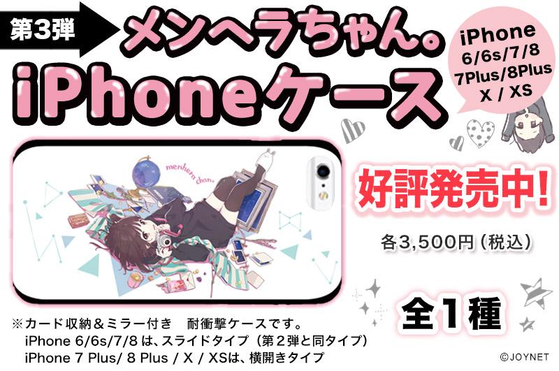 【第3弾】「メンヘラちゃん。」 耐衝撃iPhoneケース(iPhone6/6s/7/8/7Plus/8Plus/X/XS) 好評発売中です!