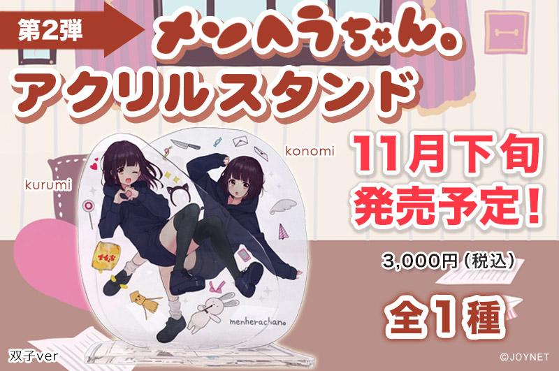 【第2弾】「メンヘラちゃん。」 アクリルスタンド 双子ver 発売予定です!