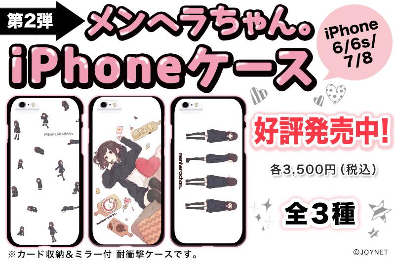 【第2弾】「メンヘラちゃん。」 iPhoneケース(スライドミラー付)全3種 (iPhone6/6s/7/8) 好評発売中です!