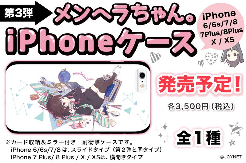 【第3弾】「メンヘラちゃん。」 耐衝撃iPhoneケース(iPhone6/6s/7/8/7Plus/8Plus/X/XS) 発売予定です!