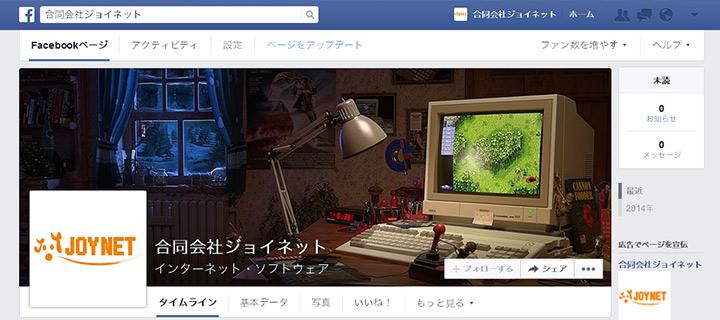 Facebook個人アカウントで、会社やお店のFacebookページを勤務先に設定する方法