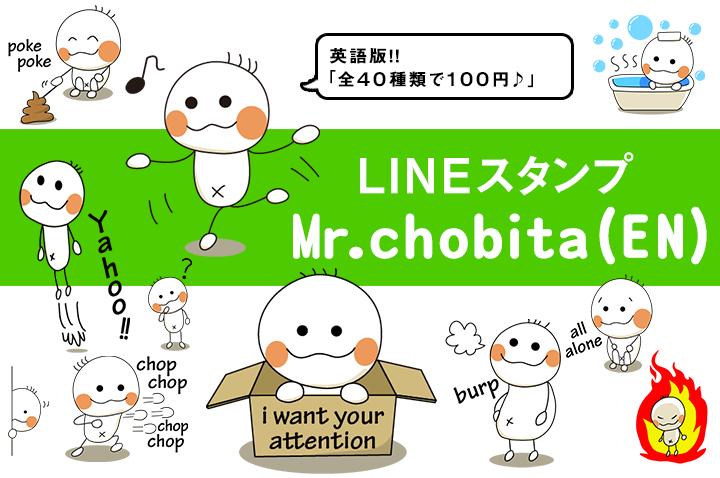 LINEスタンプ「ちょびたくん」英語版 Mr.chobita(EN)の販売を開始しました!