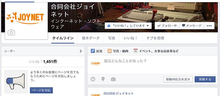 意外に知らない!Facebookのコメントで名前指定して返信する方法