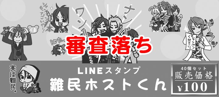 【悲報】LINEスタンプの審査を通らず、リジェクト(審査落ち)されてしまいました!