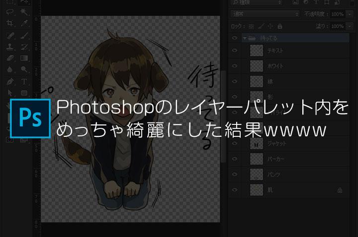 Photoshopのレイヤーパレット内をめっちゃ綺麗にした結果wwww