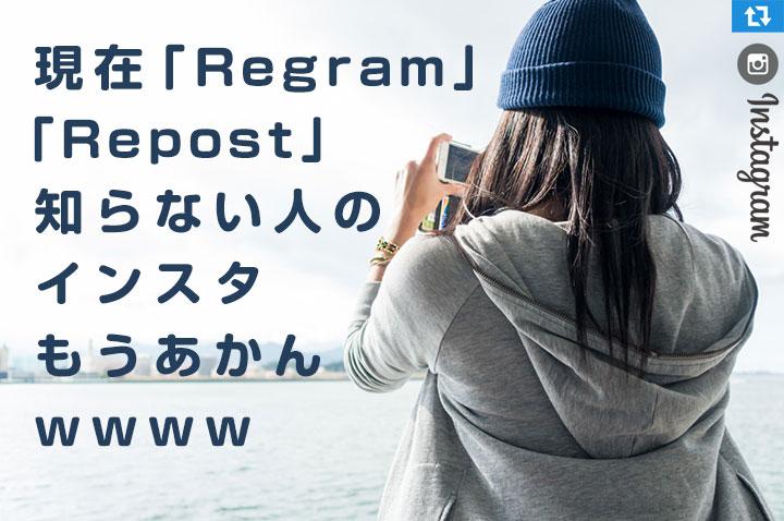 現在「Regram」「Repost」知らない人のインスタもうあかんwwww