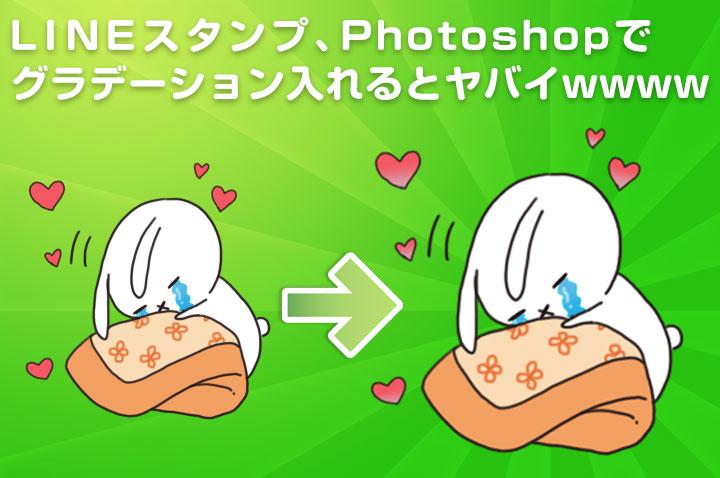 LINEスタンプ、Photoshopで グラデーション入れるとヤバイwwww