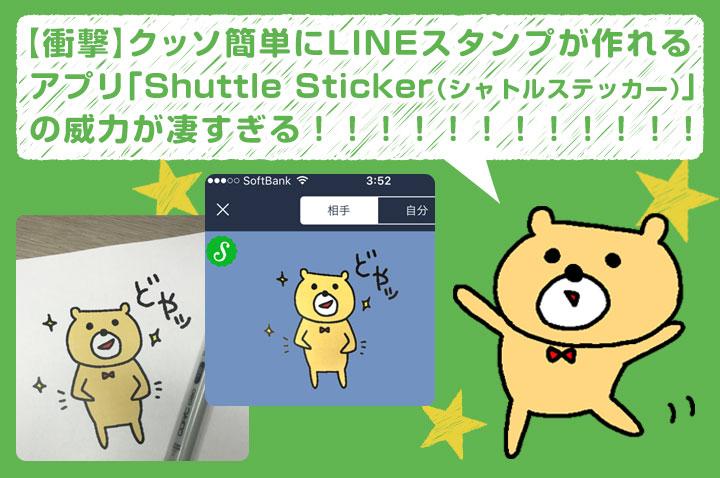【衝撃】クッソ簡単にLINEスタンプが作れるアプリ「Shuttle Sticker(シャトルステッカー)」の威力が凄すぎる!!!!
