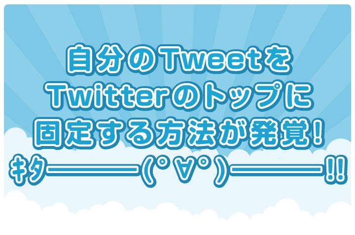 自分のTweetをTwitterのトップに固定する方法が発覚!キタ━━━━(゚∀゚)━━━━!!