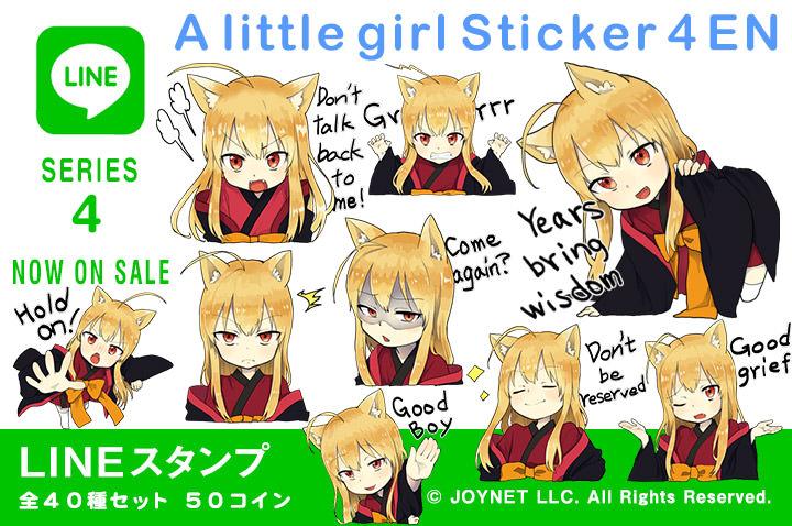 """Now on sale!! LINE Sticker """"A little girl Sticker 4 EN"""""""