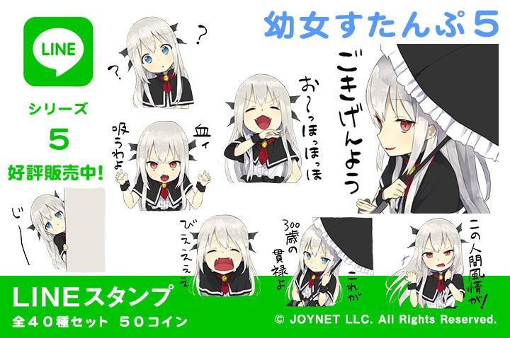 LINEスタンプ「幼女すたんぷ5(ロリババァ)」の販売を開始しました!