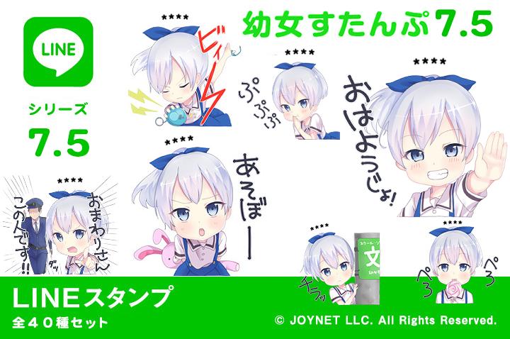 LINEスタンプ「幼女すたんぷ7.5(カスタム)」発売中!