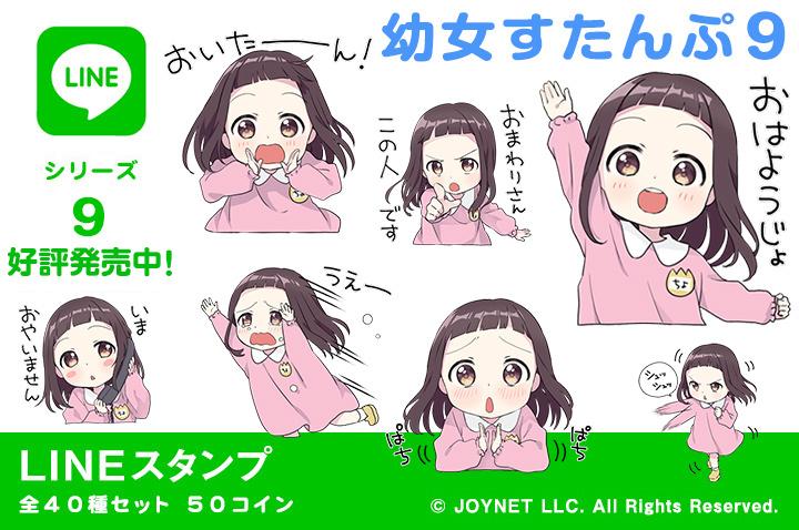 LINEスタンプ「幼女すたんぷ9(となりのちよちゃん)」の販売を開始しました!