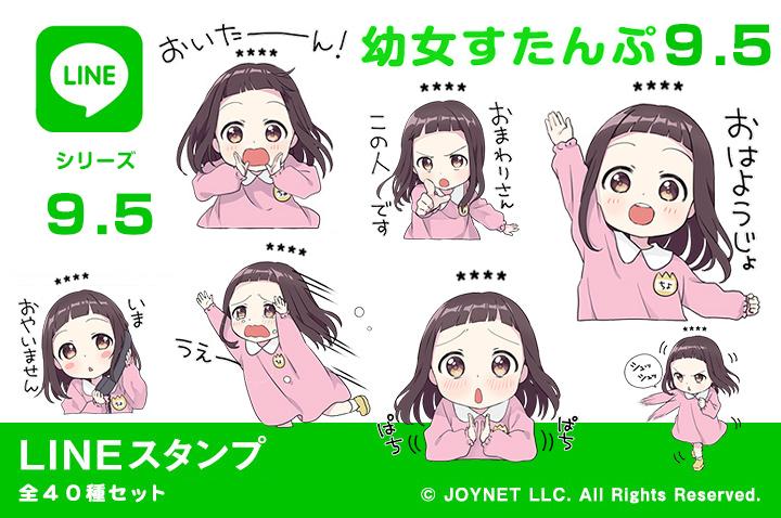 LINEスタンプ「幼女すたんぷ9.5(カスタム)」発売中!