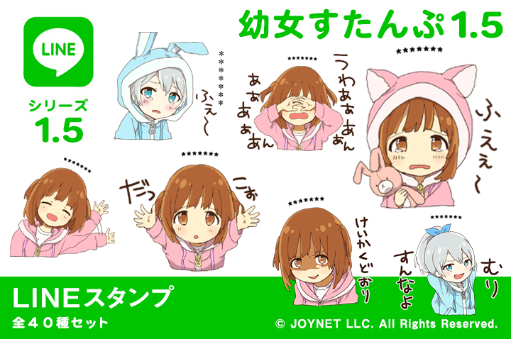 LINEスタンプ「幼女すたんぷ1.5(カスタム)」発売中!