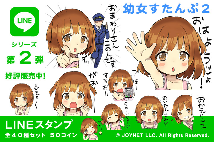 "Now on sale!! LINE Sticker ""A little girl Sticker 2 EN"""