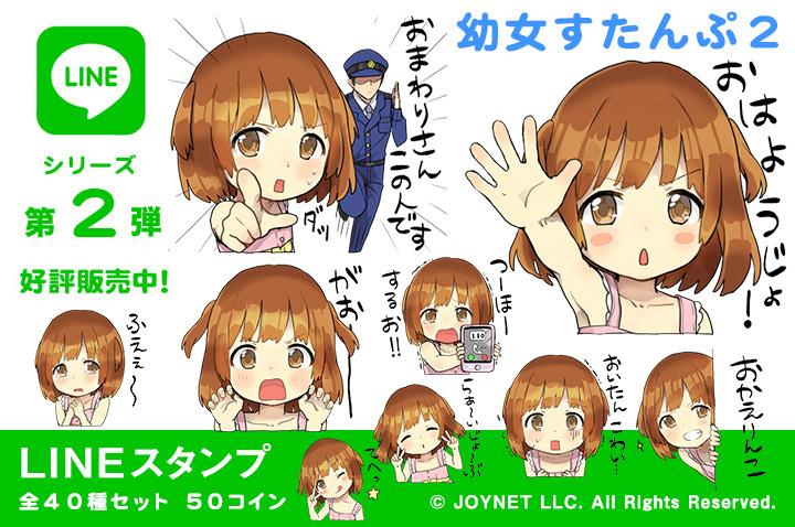 LINEスタンプ「幼女すたんぷ2」の販売を開始しました!