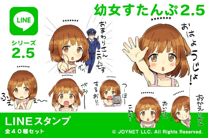 LINEスタンプ「幼女すたんぷ2.5(カスタム)」発売中!