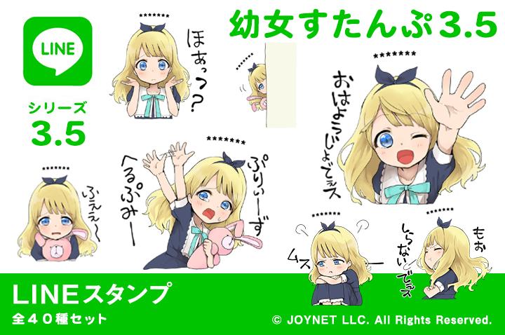 LINEスタンプ「幼女すたんぷ3.5(カスタム)」発売中!