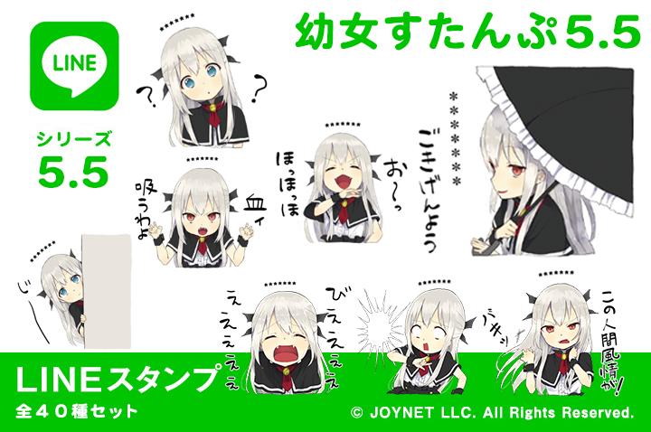 LINEスタンプ「幼女すたんぷ5.5(カスタム)」発売中!