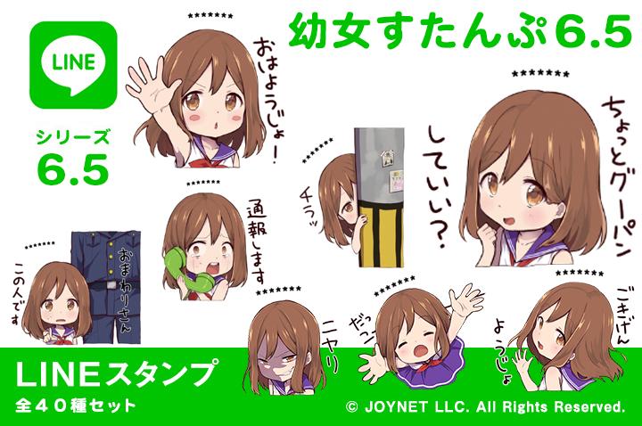 LINEスタンプ「幼女すたんぷ6.5(カスタム)」発売中!