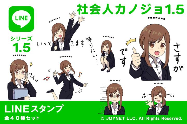 LINEスタンプ「社会人カノジョ1.5(カスタム)」発売中!