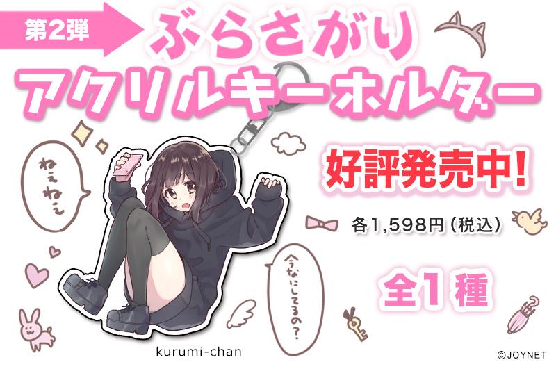 好評につき第2弾!「七瀬くるみ」アクリルキーホルダー好評発売中!