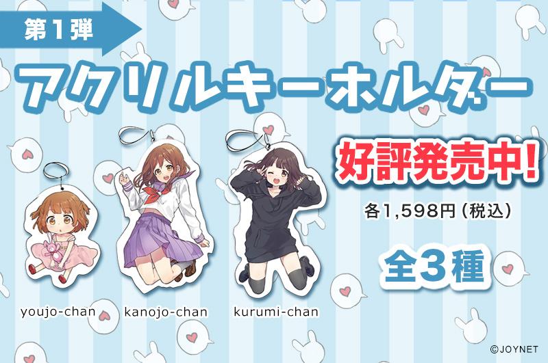 「くるみちゃん。」「カノジョ」「幼女」全3種アクリルキーホルダー発売中!