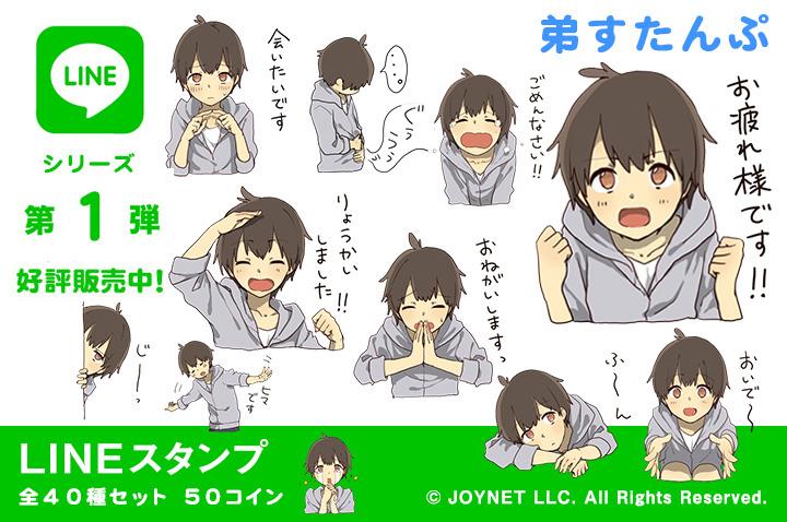無料素材としてフリー配布!SNS用フリーアイコン素材「弟すたんぷ」