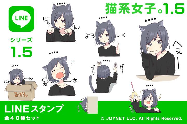 LINEスタンプ「猫系女子。1.5(カスタム)」発売中!