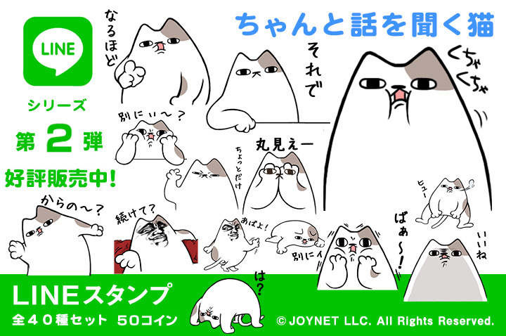 "Now on sale!! LINE Sticker ""Cat to hear the story EN"""
