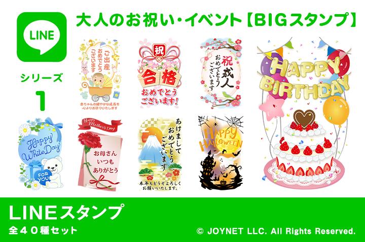 LINEスタンプ「大人のお祝い・イベント【BIGスタンプ】」発売中!