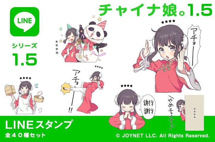 LINEスタンプ「チャイナ娘。1.5(カスタム)」発売中!