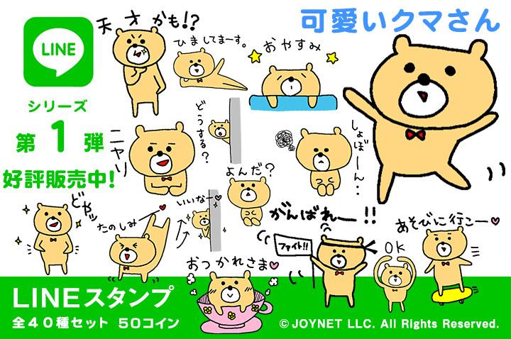 LINEスタンプ「可愛いクマさん」の販売を開始しました!