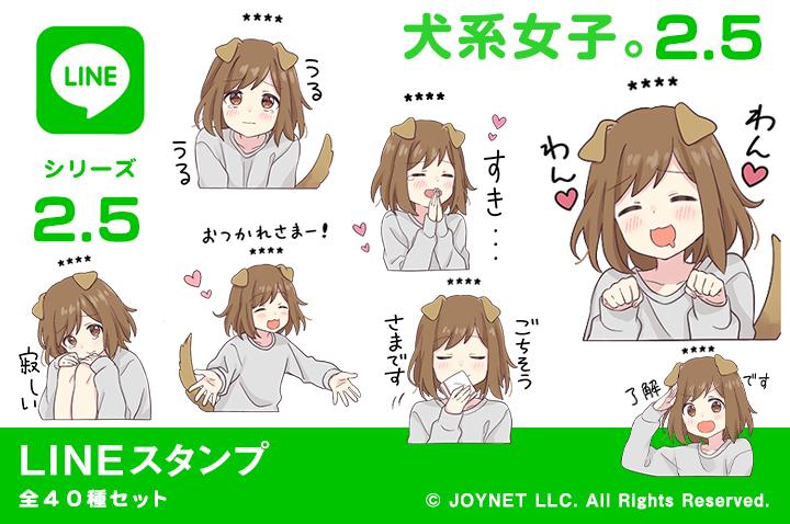 LINEスタンプ「犬系女子。2.5(カスタム)」発売中!