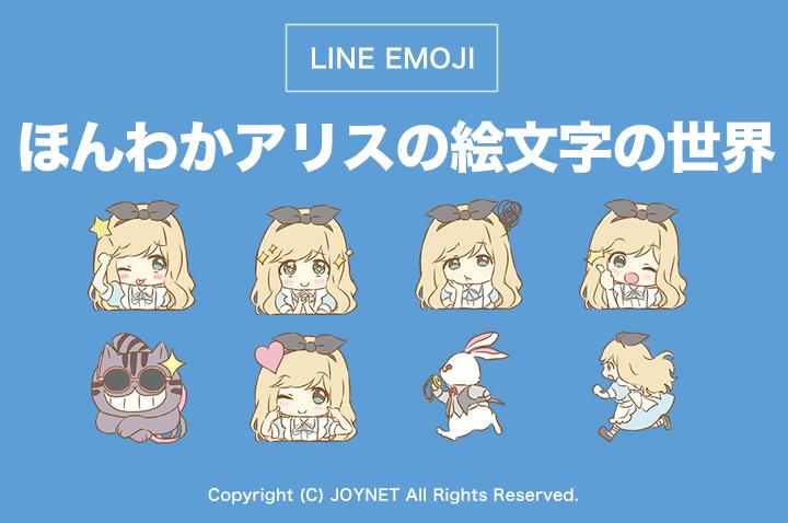 LINE絵文字「ほんわかアリスの絵文字の世界」発売中!
