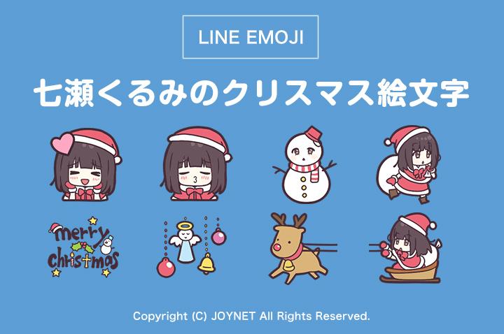 LINE絵文字「くるみちゃん。のクリスマス絵文字。」発売中!