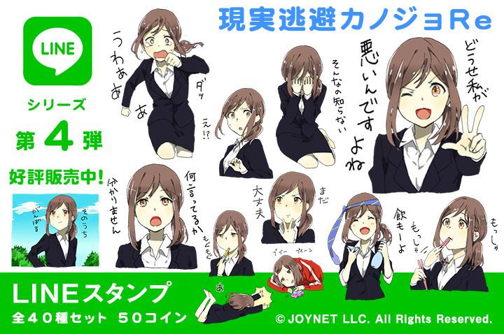 LINEスタンプ「現実逃避カノジョ Re」の販売を開始しました!