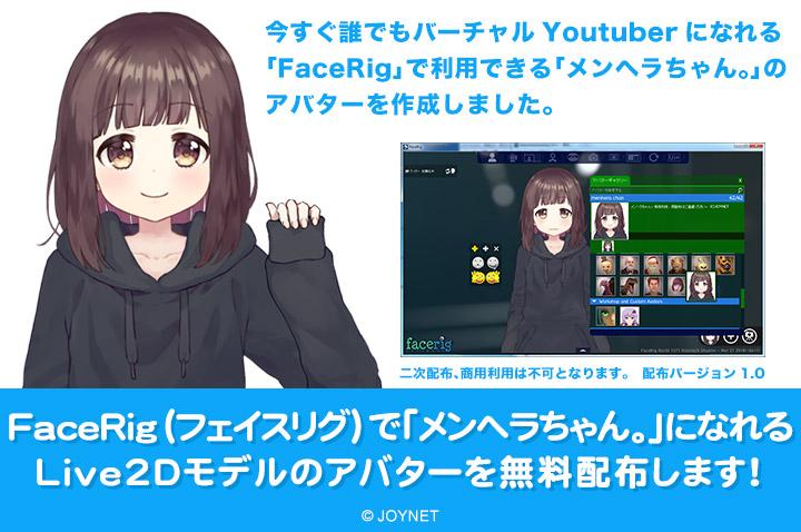 FaceRig(フェイスリグ)で「メンヘラちゃん。」になれるLive2Dモデルのアバターを無料配布します!