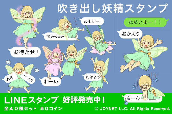 "Now on sale!! LINE Sticker ""Fairy balloon Sticker EN"""