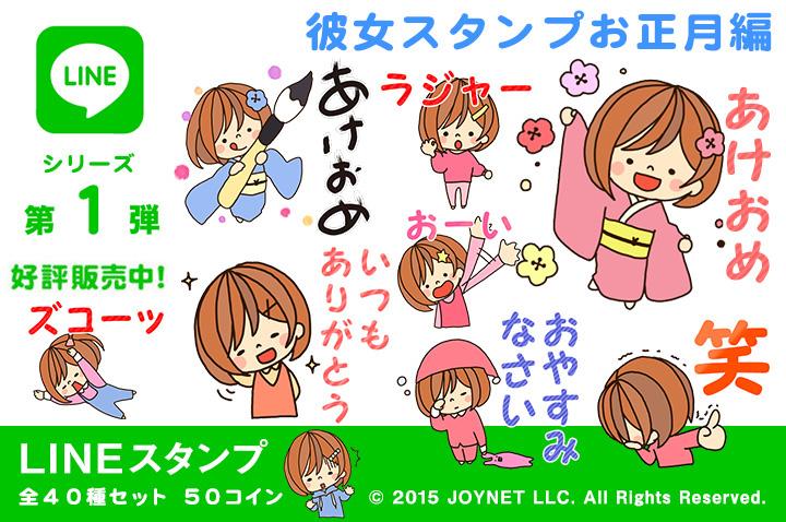 LINEスタンプ「彼女スタンプお正月編」の販売を開始しました!