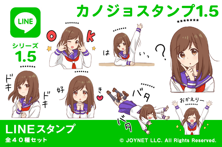 LINEスタンプ「カノジョスタンプ1.5(カスタム)」発売中!