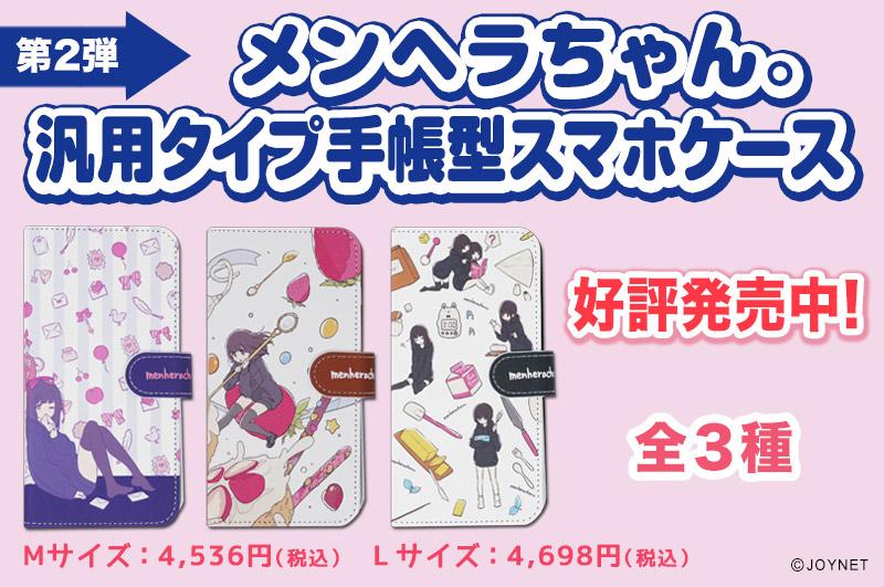 【第2弾】「メンヘラちゃん。」全機種対応 汎用タイプ手帳型スマホケース(Mサイズ/Lサイズ)発売中!