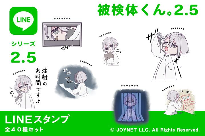 LINEスタンプ「被検体くん。2.5(カスタム)」発売中!