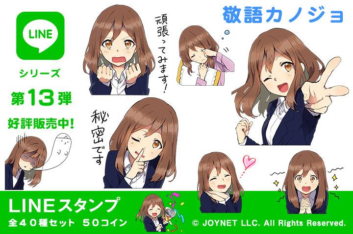 """Now on sale!! LINE Sticker """"Honorific girlfriend EN"""""""
