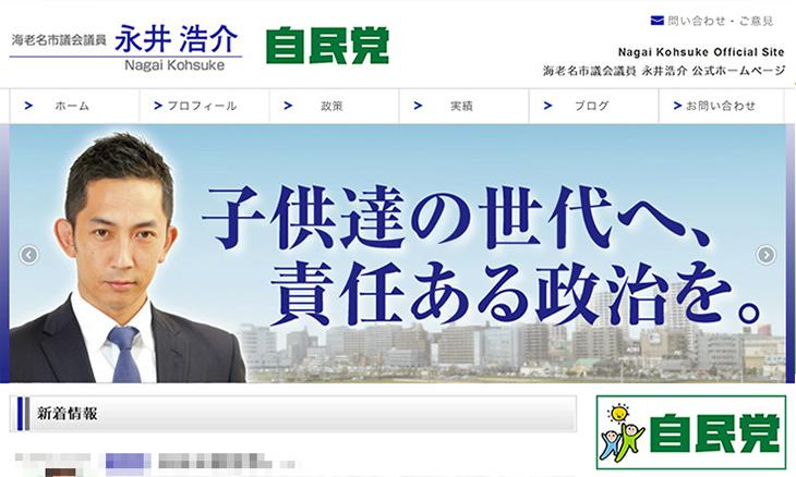 海老名市議会議員 永井浩介