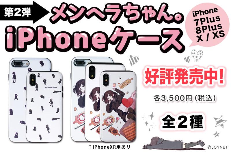 【第2弾】「メンヘラちゃん。」 iPhoneケース(カード収納ミラー付)全2種 (iPhone7Plus/8Plus/X/XS) 好評発売中です!