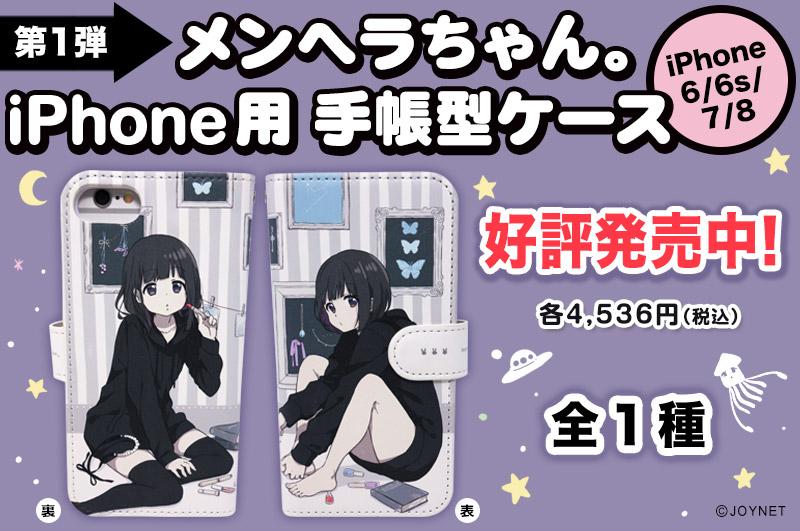 【第1弾】「メンヘラちゃん。」iPhone用 手帳型ケース 「iPhone6/6s用」「iPhone7/8用」好評発売中です!